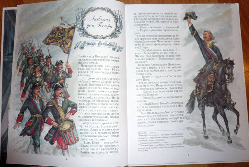 Иллюстрация 1 из 26 для Императрица Елизавета - дочь Петра Великого - Наталия Соломко | Лабиринт - книги. Источник: Кнопа2