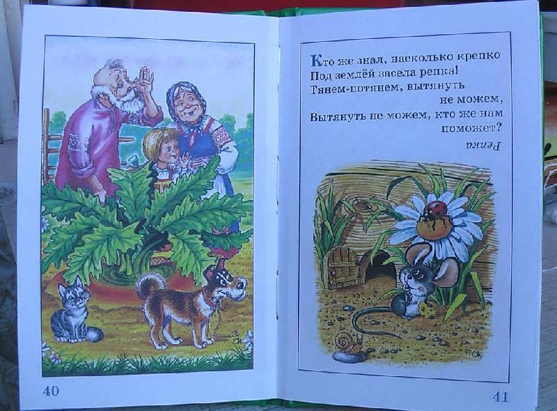 Иллюстрация 1 из 20 для Угадай сказку - Геннадий Харенко | Лабиринт - книги. Источник: sliva