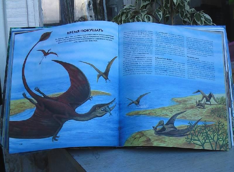 Иллюстрация 1 из 6 для Мир динозавров. Иллюстрированная энциклопедия | Лабиринт - книги. Источник: sliva