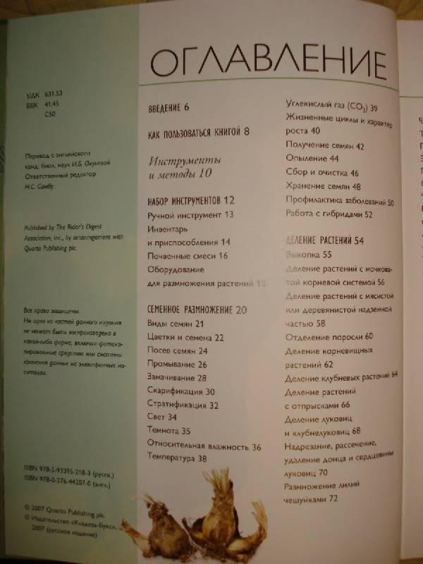 Иллюстрация 1 из 14 для Размножение растений - Миранда Смит   Лабиринт - книги. Источник: Паньков Александр Анатольевич