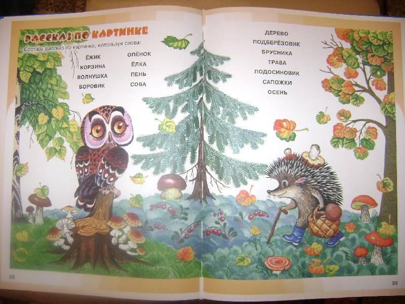 Иллюстрации логопедические игры для