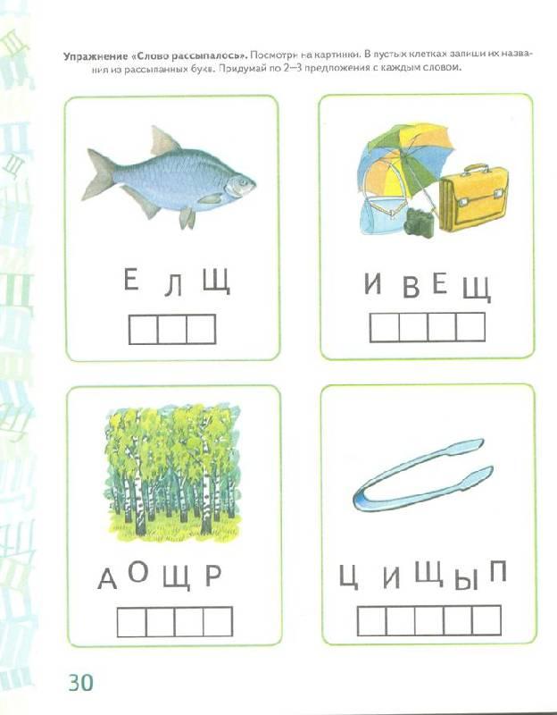 Пособие по развитию речи для дошкольников