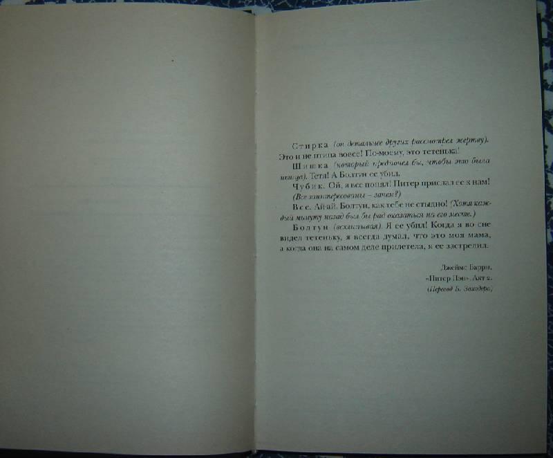 Иллюстрация 1 из 11 для Грандиозное приключение - Берил Бейнбридж | Лабиринт - книги. Источник: vybegasha