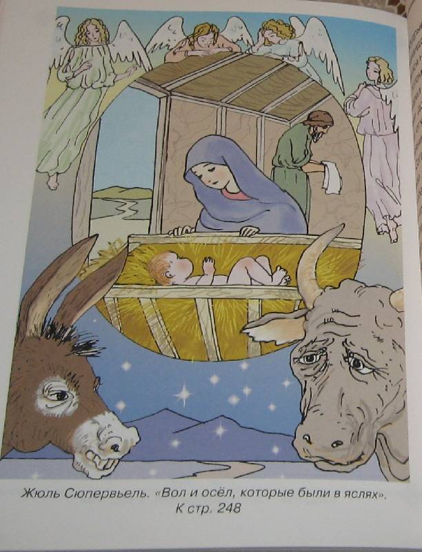 Иллюстрация 1 из 32 для Творение шестого дня и другие истории - Ноэль, Карем, Моро, Руа, Сюпервьель | Лабиринт - книги. Источник: Айрин