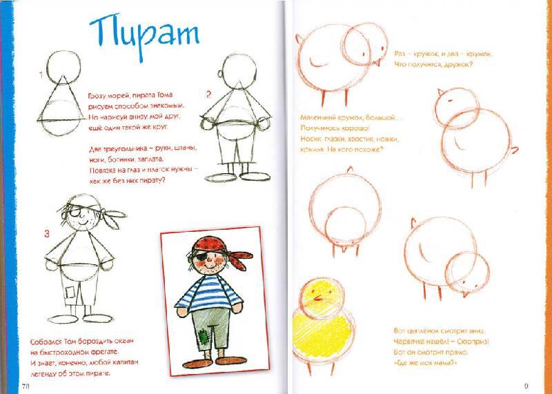 Иллюстрация 1 из 51 для Веселая школа рисования для детей от 3-х лет - Тюрк, Праделла | Лабиринт - книги. Источник: ne-pripevochka