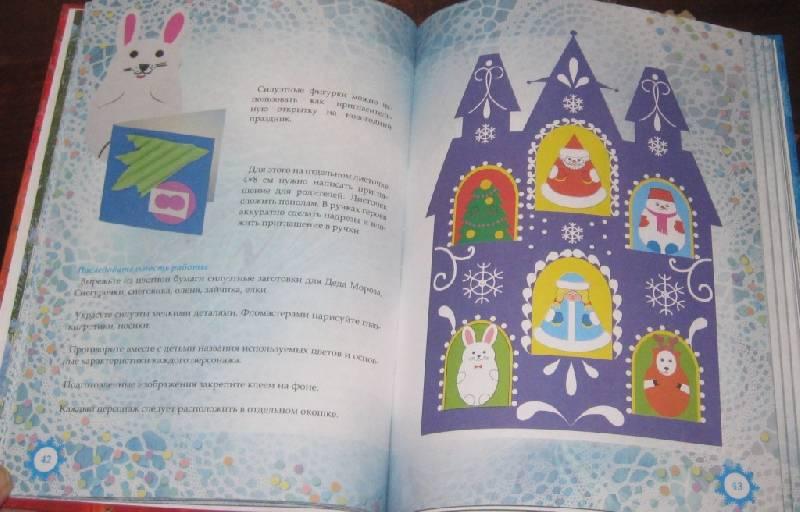 Иллюстрации Новый год.  Рождество.  Веселые поделки своими руками.  Наглядно-методическое пособие... (+DVD)...