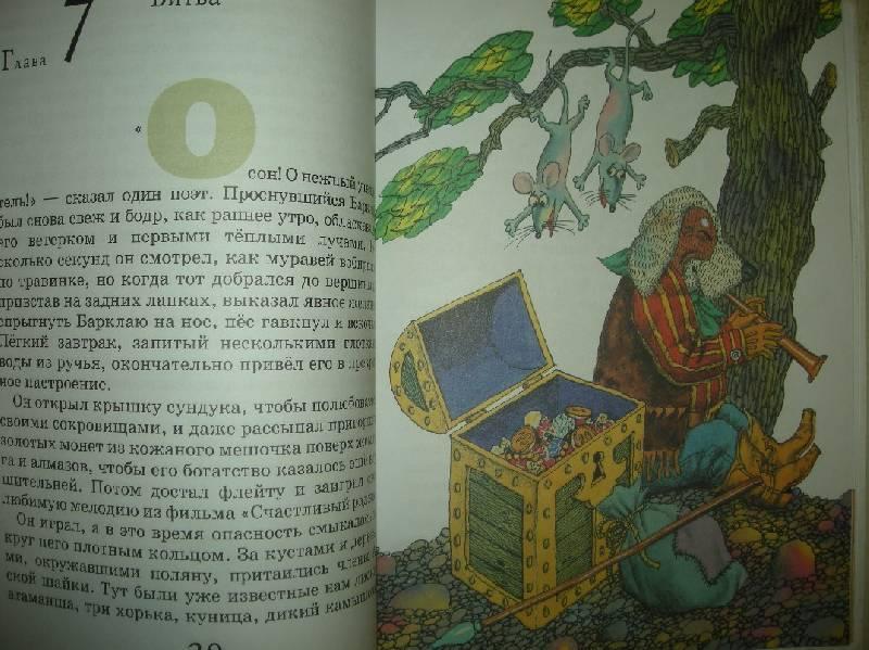 Ю Дмитриев Приключения Мушонка И Его Друзей