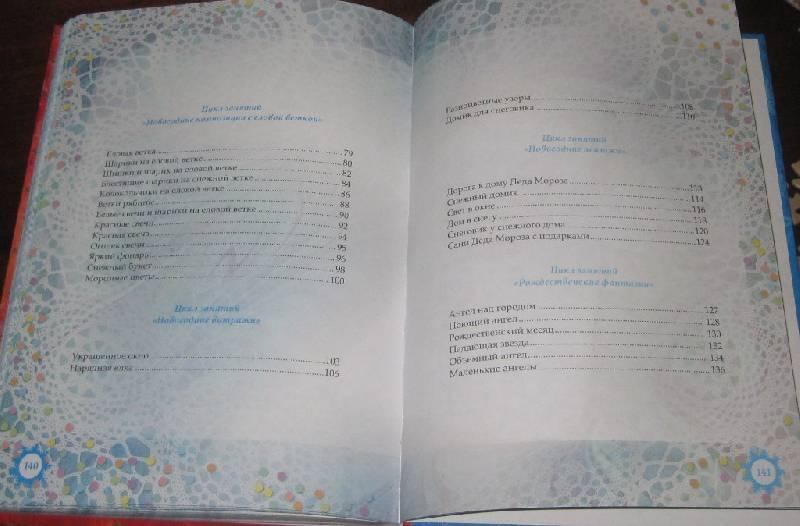 Пособие содержит краткие конспекты тематических занятий и наглядный материал для детей младшей, средней, старшей и.