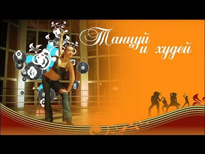 Иллюстрация 1 из 7 для Убираем проблемные зоны (DVD) - Людмила Маркова | Лабиринт - видео. Источник: Флинкс
