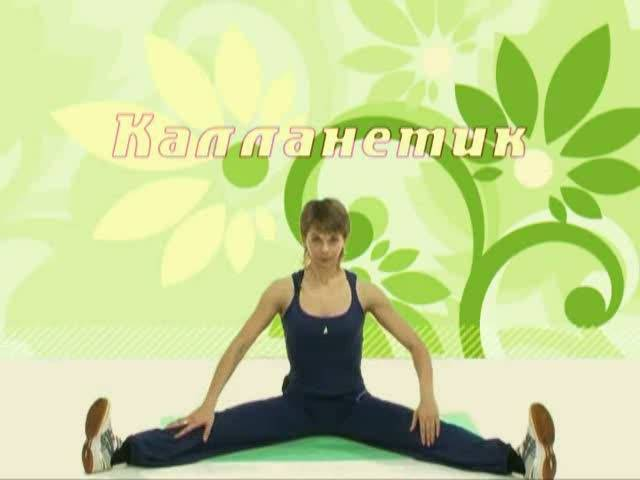 Иллюстрация 1 из 4 для Каланетик. Эффективное похудение (DVD) - Игорь Пелинский | Лабиринт - видео. Источник: Флинкс