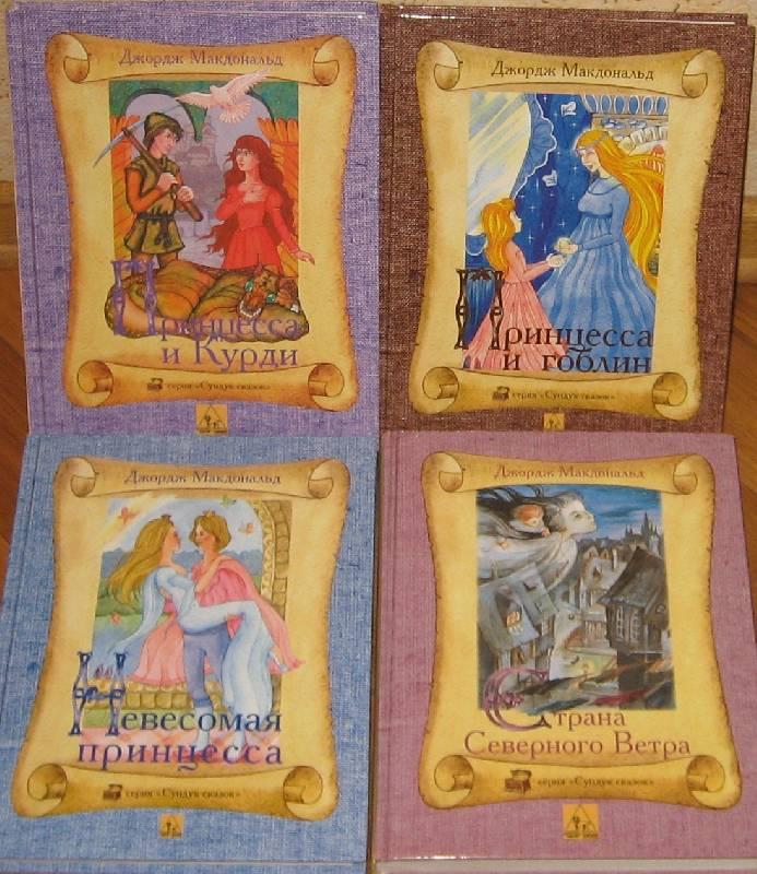 Иллюстрация 1 из 33 для Невесомая принцесса - Джордж Макдональд | Лабиринт - книги. Источник: Айрин