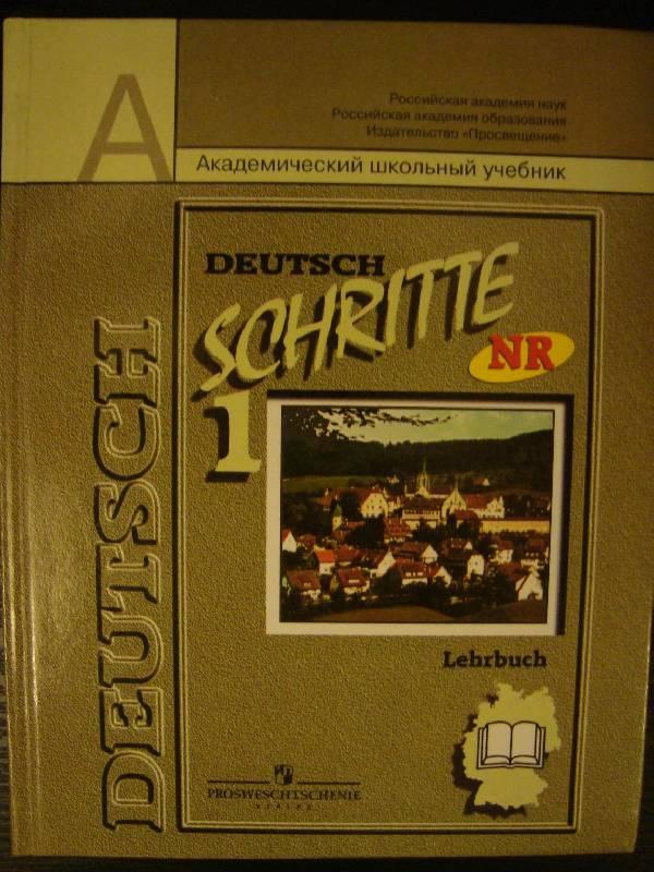 Учебник Немецкого Языка 3 Класс Бим Читать Онлайн