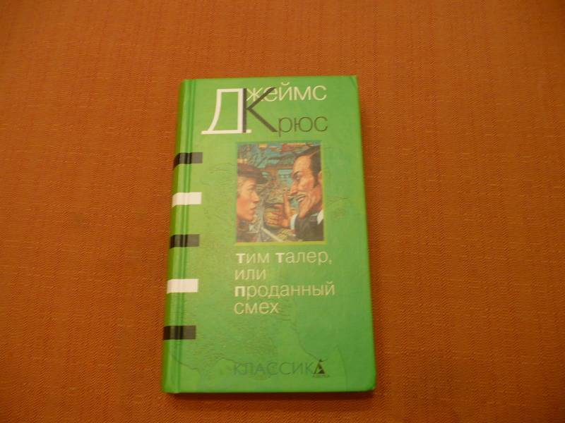 Иллюстрация 1 из 15 для Тим Талер, или проданный смех - Джеймс Крюс | Лабиринт - книги. Источник: КалинаМалина