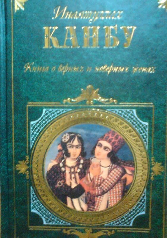 Иллюстрация 1 из 13 для Книга о верных и неверных женах, или Бехар-е данеш - Инаятуллах Канбу | Лабиринт - книги. Источник: лошадка