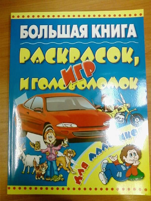 Иллюстрация 1 из 5 для Большая книга раскрасок, игр и головоломок для мальчиков. | Лабиринт - книги. Источник: lettrice