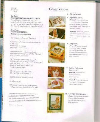 Иллюстрация 1 из 24 для Вышивка крестом. Шедевры великих мастеров - Джен Итон | Лабиринт - книги. Источник: Hesperus