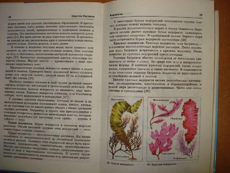 Иллюстрация 3 из 31 для книги биология
