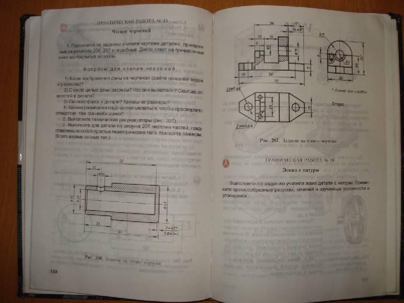 8 по 2010 черчению ботвинников учебник класс