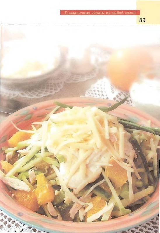 Салат из куриный с кукурузой и яблоком