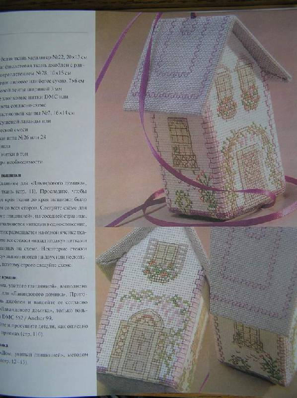 Объемная вышивка крестом игрушки сувениры подарки 1