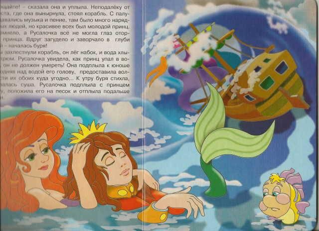 Иллюстрация 1 из 15 для Русалочка - Ханс Андерсен | Лабиринт - книги. Источник: _Елена_