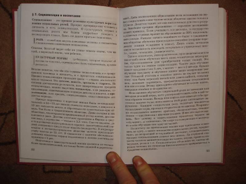 Обществознание 8 класс кравченко