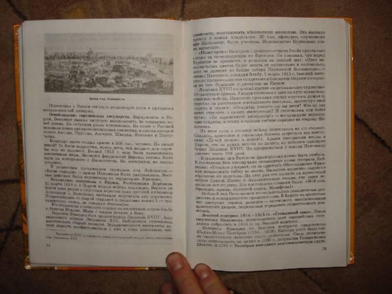 144 с пособие предназначено для учителя, начинающего работу с учебником новая история, 1800 - 1900 автор ав