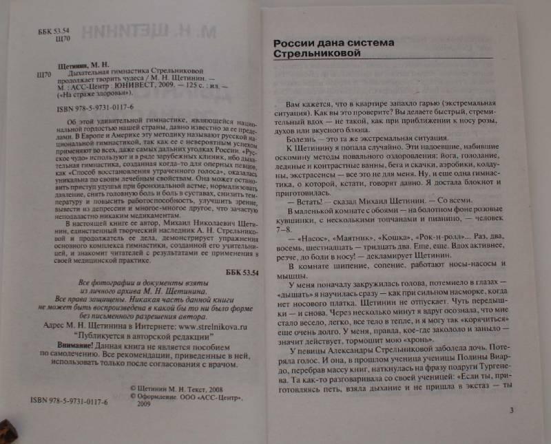"""Рецензии покупателей на  """"Дыхательная гимнастика Стрельниковой продолжает творить чудеса """" ."""