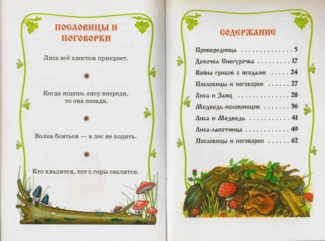 Сделать книжку пословицы загадки