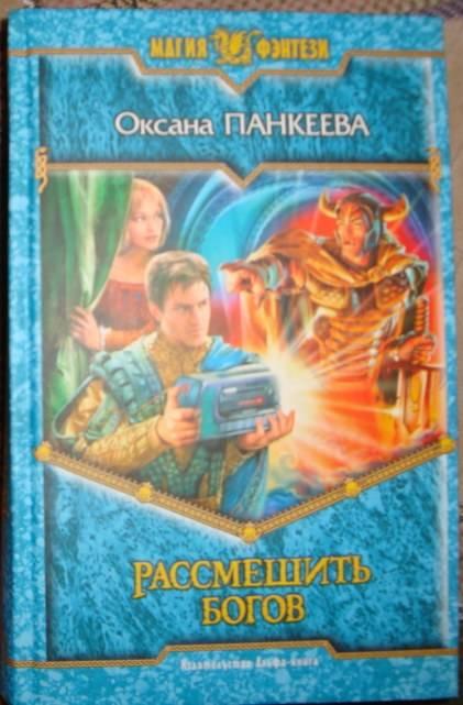 Иллюстрация 1 из 6 для Рассмешить богов: Фантастический роман - Оксана Панкеева | Лабиринт - книги. Источник: Воеводина  Инна