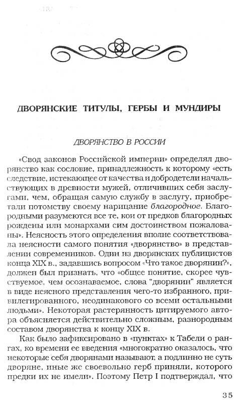 Иллюстрация 1 из 15 для Титулы, мундиры и ордена Российской Империи - Леонид Шепелев | Лабиринт - книги. Источник: Joker