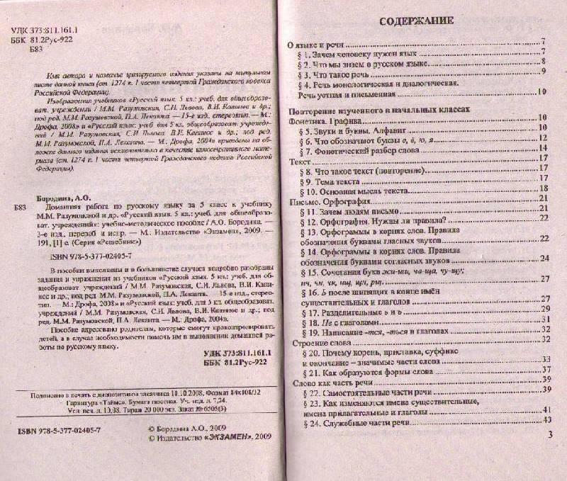 Иллюстрация 1 из 5 для Домашняя работа по русскому языку за 5 класс к учебнику М.М. Разумовской - Анна Бородина | Лабиринт - книги. Источник: Ya_ha