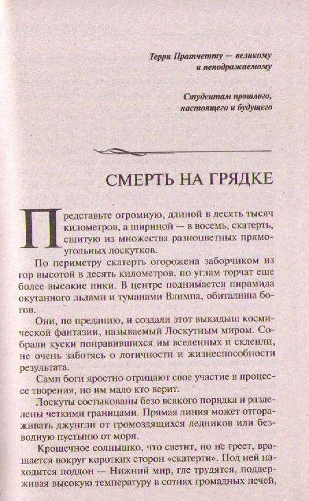 Иллюстрация 1 из 9 для Укротители демонов - Дмитрий Казаков | Лабиринт - книги. Источник: Ya_ha