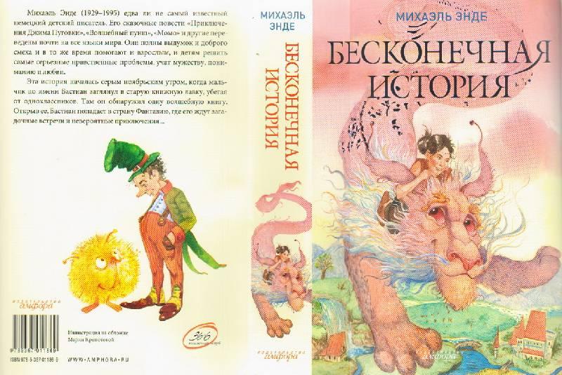 Иллюстрация 10 из 33 для Бесконечная История - Михаэль Энде Лабиринт - книги. Источник: Василь