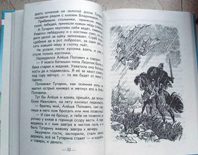 Иллюстрация 1 из 13 для Русские богатыри: Былины и героические сказки в пересказе для детей И. В. Карнауховой   Лабиринт - книги. Источник: просто так