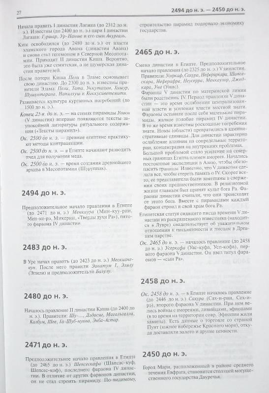 Иллюстрация 1 из 4 для Хронологический словарь всемирной истории | Лабиринт - книги. Источник: Качура Светлана Анатольевна