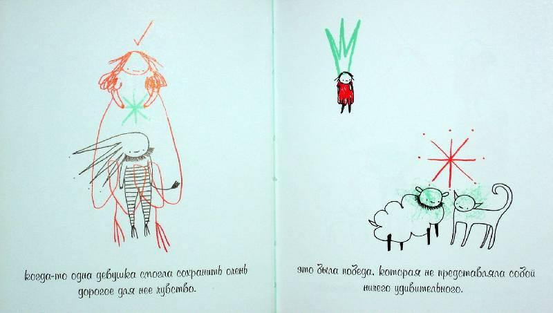 Иллюстрация 1 из 10 для Великолепное чувство надежды - Эмма Маджента | Лабиринт - книги. Источник: Качура Светлана Анатольевна