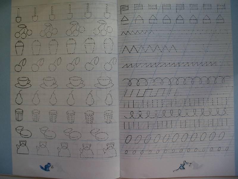 Иллюстрации Чудо-пропись.  1 класс.  В 4-х частях.  Пособие для учащихся общеобразовательных учреждений.