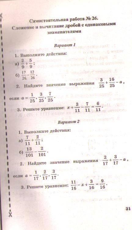 Самостоятельные работы по математике 6 класс виленкин с ответами 4 четверть