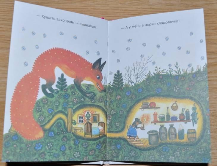 Двадцатая иллюстрация к книге лиса и