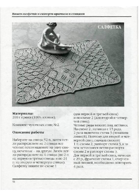 Иллюстрации Вяжем скатерти и салфетки крючком и спицами - Светлана Анни.