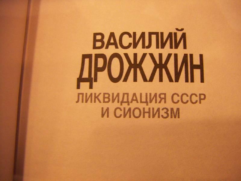 ЛИКВИДАЦИЯ СССР И СИОНИЗМ ДРОЖЖИН В А СКАЧАТЬ БЕСПЛАТНО