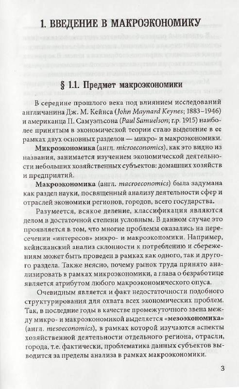 Иллюстрация 1 из 15 для Макроэкономика - Олег Корниенко | Лабиринт - книги. Источник: Наталья Плотникова