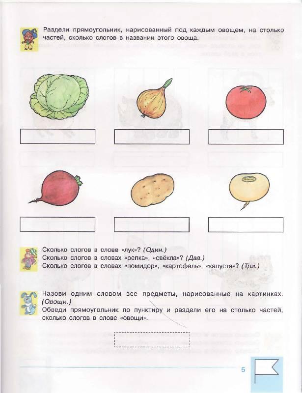 Схемы картинки для детей 4 лет
