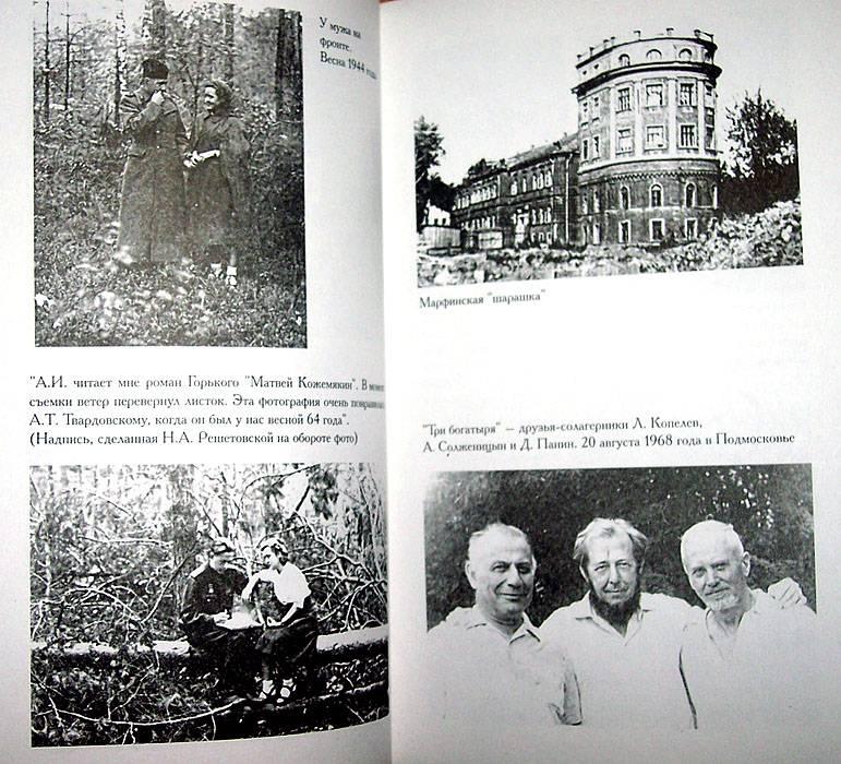 Иллюстрация 1 из 4 для В круге втором. Откровения первой жены Солженицына - Наталья Решетовская | Лабиринт - книги. Источник: nasty
