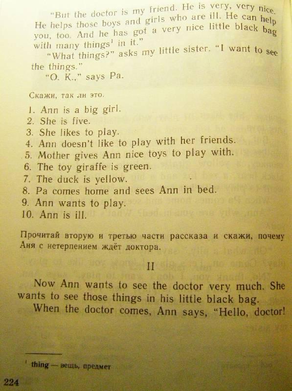 Из 12 для книги английский язык 2 класс