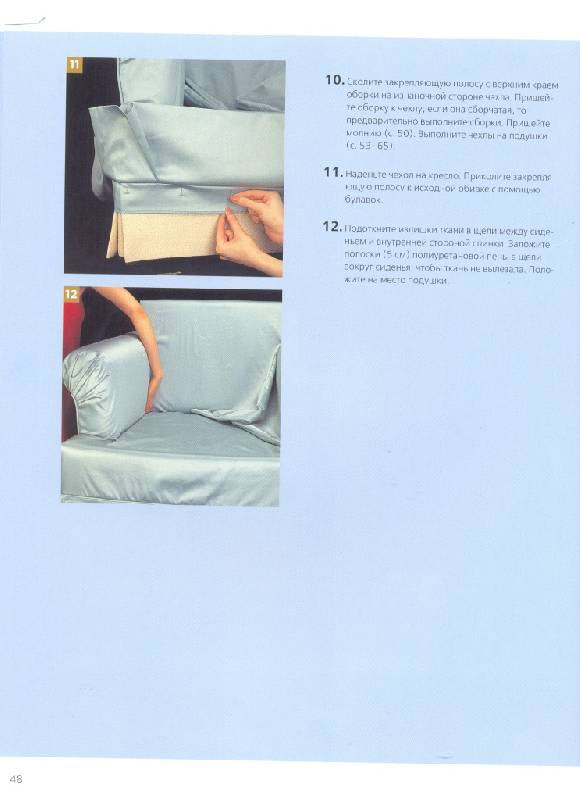 Как сшить чехлы на диван книжку своими руками
