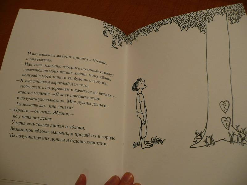 Сказка как запело дерево читать