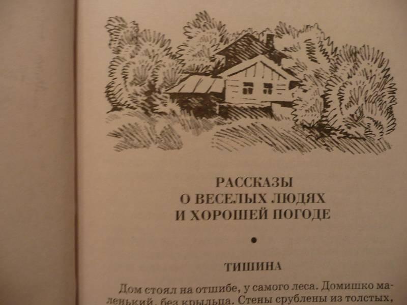 Иллюстрация 1 из 15 для Дубравка: Повести и рассказы - Радий Погодин | Лабиринт - книги. Источник: КалинаМалина