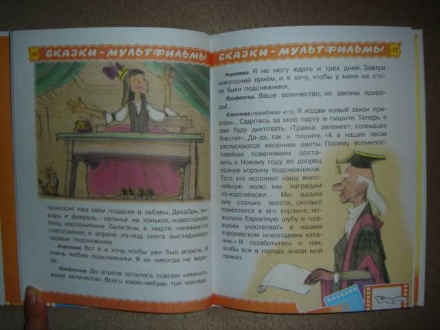 Пятая иллюстрация к книге двенадцать